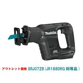 マキタ レシプロソー JR188DRG同等品 18V 充電式 XRJ07Z 黒 MAKITA 本体のみ ※アウトレット価格