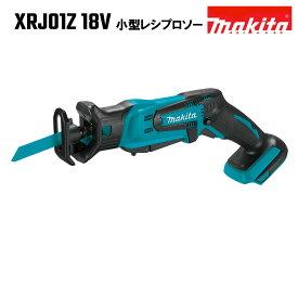 マキタ レシプロソー JR184DZ 同等品 18V 充電式 XRJ01Z 青 MAKITA 本体のみ