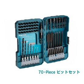 ビットセット インパクトドリルドライバ用 マキタ Makita 70本セット アメリカ仕様 T-01725