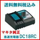 DC18RC マキタ MAKITA 急速充電器 スライド式バッテリー専用 純正品