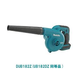 マキタ ブロワ 充電式 UB182DZ 同等品 DUB182Z MAKITA 18V 本体のみ バッテリー 充電器別売