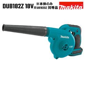 マキタ ブロワ 充電式 UB182DZ 同等品 DUB182Z MAKITA 18V ※本体のみ