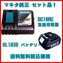 送料無料税込み!BL1830&DC18RC マキタ18Vバッテリーと急速充電器(スライド式バッテリー専用)のお買い得セット! 純正品