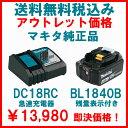 傷ありアウトレット価格!BL1840B&DC18RC マキタ18Vバッテリーと急速充電器(スライド式バッテリー専用)のお買い得セット!純正品