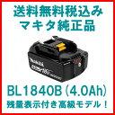 BL1840B【残量表示付き】大容量高級モデル MAKITA マキタ 18V バッテリー メーカー純正品 超格安電動工具アクセサリー