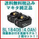 BL1840B×2個【残量表示付き】大容量高級モデル MAKITA マキタ 18V バッテリー メーカー純正品 超格安電動工具アクセサリー