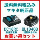 BL1840B【残量表示付き】&DC18RC マキタ18Vバッテリーと急速充電器(スライド式バッテリー専用)のお買い得セット! 純正品