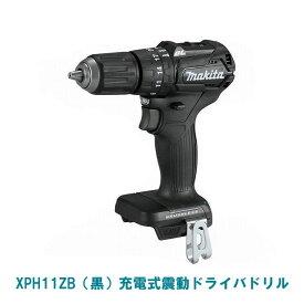 マキタ 振動ドリル ドライバー HP483DZ 同等品 ブラシレス 18V 充電式 MAKITA XPH11ZB 黒 ブラックモデル 純正