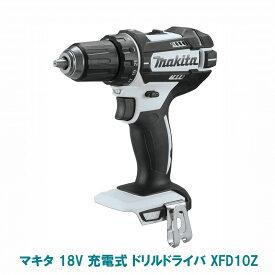 マキタ ドリル ドライバー 18V 充電式 MAKITA XFD10Z 白 純正 ※本体のみ