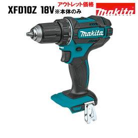 マキタ ドリル ドライバー 18V 充電式 MAKITA XFD10Z 青 純正 本体のみ ビットホルダープレゼント アウトレット
