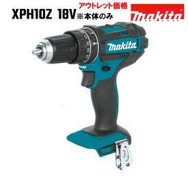 マキタ 振動ドリル ドライバー 18V 充電式 MAKITA XPH10Z 青 純正 本体のみ ビットホルダープレゼント アウトレット