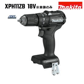 マキタ 振動ドリル ドライバー HP483DZ 同等品 ブラシレス 18V 充電式 MAKITA XPH11ZB 黒 ブラックモデル 純正 本体のみ ビットホルダープレゼント