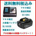 送料無料税込み!BL1850B【残量表示付き】&DC18RC マキタ18Vバッテリーと急速充電器(スライド式バッテリー専用)のお買い得セット! …