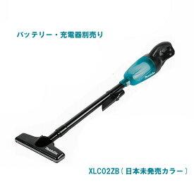 マキタ 掃除機 クリーナー 充電式 コードレス 18V MAKITA XLC02ZB 限定カラー 日本未発売 本体のみ 掃除機 クリーナー(CL180FDZW CL181FDZW)本体のみ