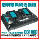 送料無料税込み!DC18RD マキタ MAKITA 2口急速充電器 純正品