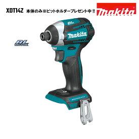 インパクトドライバー マキタ ブラシレスモーター 18V 充電式 MAKITA XDT14Z 青 純正品 本体のみ テクス用モード ビットホルダープレゼント