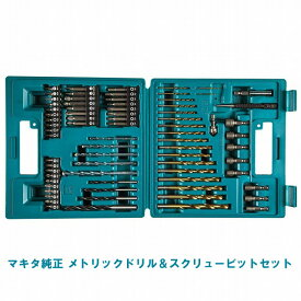 ドリルセット ビットセット マキタ 75本セット Makita アメリカ仕様 B-49373