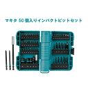 ビットセット インパクトドライバー マキタ 50本セット Makita アメリカ仕様 A-98348