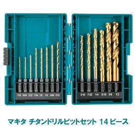 ビットセット チタンドリル インパクトゴールド マキタ Makita 14本セット アメリカ仕様 B-65399