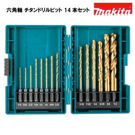 ビットセット マキタ MAKITA 金属 木 プラスチック 14本セット インパクト 六角軸 チタンドリル 米国規格 B-65399