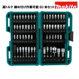 ビットセット マキタ MAKITA インパクト 六角軸 60本セット 高耐久 ImpactXPS 米国規格 E-01644