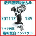 XDT11Z(白)Makita マキタ 18V インパクトドライバー ホワイトモデル純正品