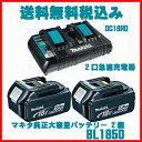送料無料税込み! BL1850(2個)+DC18RD マキタ 18V バッテリー+急速充電器 純正品
