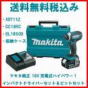 XDT11Z マキタ純正インパクトドライバーセット!MAKITA 純正 18V USA使用!【BL1850B】バッテリー搭載