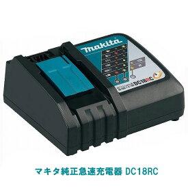 マキタ 充電器 純正 DC18RC 急速 7.2〜18V スライド式バッテリー専用 MAKITA