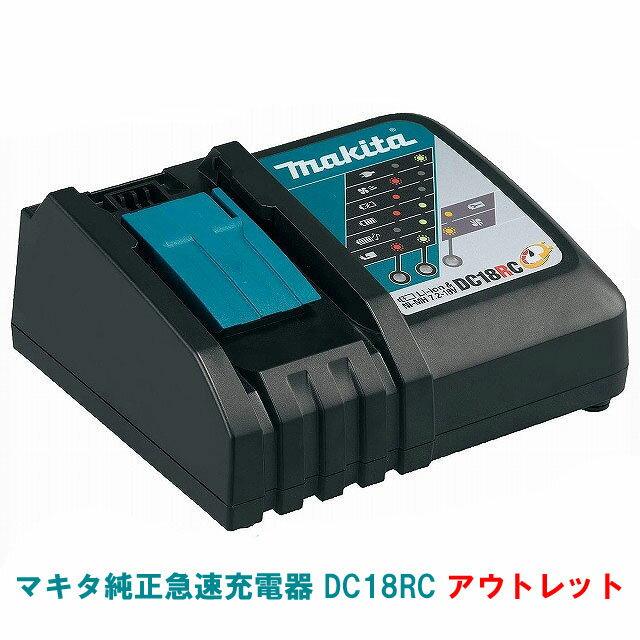 数量限定アウトレット価格!DC18RC マキタ MAKITA 急速充電器 スライド式バッテリー専用 純正品