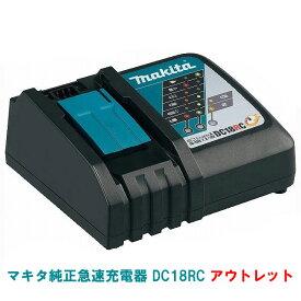 マキタ 充電器 純正 DC18RC 急速 7.2〜18V スライド式バッテリー専用 MAKITA ※アウトレット価格