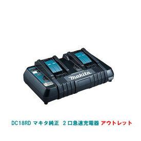 マキタ 充電器 純正 DC18RD 2口同時 急速 USB接続可能 7.2〜18V スライド式バッテリー専用 MAKITA ※アウトレット価格
