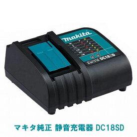 マキタ 充電器 純正 DC18SD 静音 7.2〜18V スライド式バッテリー専用 MAKITA