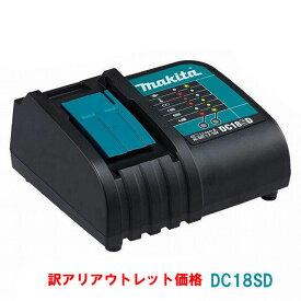 マキタ 充電器 純正 DC18SD 静音 7.2〜18V スライド式バッテリー専用 MAKITA ※アウトレット価格
