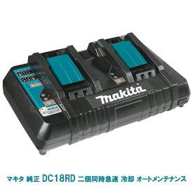 DC18RD 純正 マキタ MAKITA 本物 二個同時急速充電 冷却システム オートメンテナンス機能 7.2〜18V