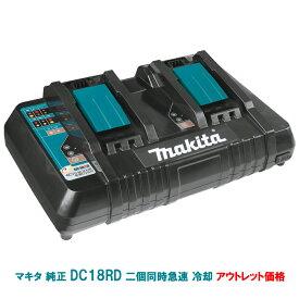 DC18RD 純正 マキタ MAKITA 本物 二個同時急速充電 冷却システム オートメンテナンス機能 7.2〜18V ※アウトレット価格