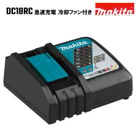 DC18RC 純正 マキタ MAKITA 本物 急速充電 冷却ファン付き 7.2〜18V