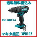 XPH10Z マキタ MAKITA【XPH01後継機】ドリル ドライバー純正品