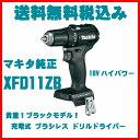 XFD11ZB(黒) Makita マキタ 18V ブラシレスドリルドライバ ブラックモデル純正品