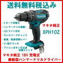 XPH10Z マキタ MAKITA【XPH01後継機】ハンマードリル ドリル ドライバー純正品