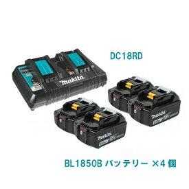 マキタ バッテリー 充電器 セット 18V 純正 BL1850B 4個 & DC18RD MAKITA 5.0Ah リチウムイオン 残容量表示 自己故障診断機能 2口同時 急速充電器 USB接続可能 7.2〜18V スライド式バッテリー専用