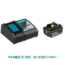 マキタ 18V 純正 BL1830B & DC18RC MAKITA 3.0Ah 残容量表示 自己故障診断機能 急速モデル 7.2〜18V