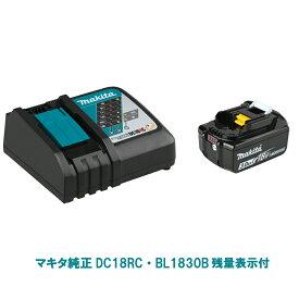 BL1830B & DC18RC 純正 マキタ 18V 3.0Ah MAKITA 本物 残容量表示 自己故障診断機能 急速充電 冷却ファン付き 7.2〜18V