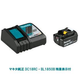 BL1850B & DC18RC 純正 マキタ 18V 5.0Ah MAKITA 本物 残容量表示 自己故障診断機能 急速充電 冷却ファン付き 7.2〜18V