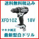 XFD10Z(白)マキタ 18V 充電式ドリルドライバー MAKITA