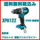 XPH12Z マキタ 18V LXT 充電式 ブラシレス 振動ドリルドライバー【XPH06後継機】コードレス/震動/電動ドリル
