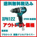 【訳あり!アウトレット価格】XPH12Z マキタ 18V LXT 充電式 ブラシレス 振動ドリルドライバー【XPH06後継機】コードレス/震動/電動ド…