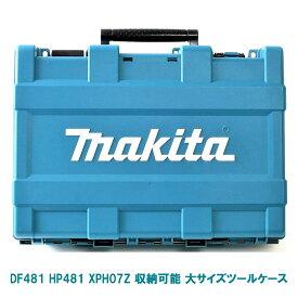 マキタ 工具箱 ツールケース ツールボックス ツールバッグ MAKITA 純正 大サイズ DF481 HP481 XPH07Z 収納可能 ドリル2個 付属品各種 同時収納可能