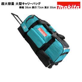 マキタ ツールバッグ 工具箱 ツールケース ツールボックス MAKITA 純正 キャリーバッグ (30cm×38cm×73cm)