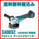 XAG03Z Makita マキタ 18V 充電式 ブラシレス ディスクグラインダー GA504DZ同等品(本体のみ)コードレス サンダー